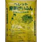 完熟発酵 醗酵けいふん ペレット 15kg
