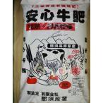 完熟・加熱乾燥 安心牛肥(牛糞・堆肥) 30L