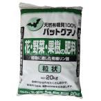 【送料無料】有機肥料 バットグアノ 粒状 20kg
