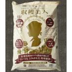 Yahoo!農援.com Yahoo!店【新商品】【送料無料】有機肥料 収穫美人 33L(約13kg)