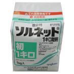 除草剤 ソルネット粒剤 1kg