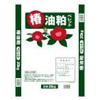 【新商品】【送料無料】椿油粕 ペレット 20kg