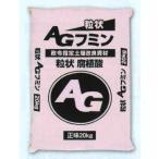Yahoo!農援.com Yahoo!店【新商品】【送料無料】粒状腐食酸 AGフミン 20kg