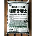 【新商品】【送料無料】ダークピートモス入り セル成型苗用 種まき培土 40L