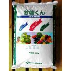有機肥料 甘糖くん 20kg