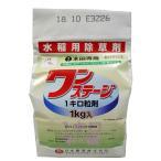 除草剤 ワンステージ 粒剤 1kg