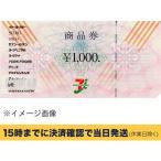 セブン&アイ 商品券 1000円【有効期限:なし】