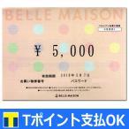 ベルメゾンお買い物券 5000円 【有効期限:2018年5月7日】