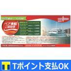 神戸コンチェルトペア乗船招待券 【有効期限:2017年8月31日】