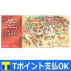 ぐるなびギフトカード(全国共通お食事券) 500円 【有効期限:2020年12月31日】
