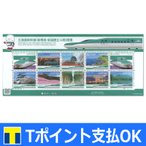 【特殊切手】北海道新幹線開業 切手1シート (シール式82円切手×10)