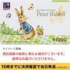 図書カードNEXT 1000円  ポイント支払い・銀行振込決済・コンビニ決済OK 送料190円〜【条件付き送料無料】