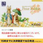 図書カードNEXT 2000円  ポイント支払い・銀行振込決済・コンビニ決済OK 送料190円〜【条件付き送料無料】