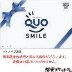 広告なしQUOカード 500円 【有効期限:なし】 ポイント支払い・銀行振込決済・コンビニ決済OK