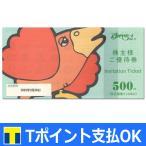 すかいらーくグループ優待券 500円 【有効期限:2018年9月30日】