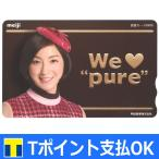 広末 涼子 図書カード 500円 【有効期限:なし】 ポイント支払い・銀行振込決済・コンビニ決済OK