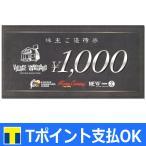 ヴィレッジヴァンガード株主優待券 1000円 【有効期限:2018年1月31日】