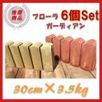 【送料込】国産ガーデンブロック「モコクィーンストレート」【6個Set】(レッド,ゴールド)