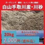 【送料込】川砂・白山手取川産20kg/袋