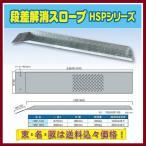 【送料込】段差解消スロープHSP-300 ■L993×W180mm・耐荷重350Kg■