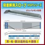 【送料込】段差解消スロープHSP-300G ■L993×W180mm・耐荷重350Kg■