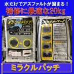 【送料込】アスファルト用補修材「ミラクルパッチ」20kg/袋