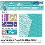 【送料込】萩原工業 ターピー 和みシート 3.6×3.6mブルーシート