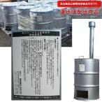 ドラム缶焼却炉 付属品:ロストル・灰掻き棒・煙突・火の粉止め(雨除け)付き