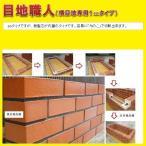 【送料込】DIYでレンガ・ブロック積みが簡単に施工出来ます。【横目地専用1mタイプ・グレー】◇汚れず・汚さずOK!