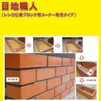 【送料込】DIYでレンガ積みが簡単施工【コーナー用】◇色:グレーだけ特価!