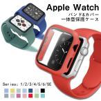 アップルウォッチ 一体型ケース おしゃれ バンド ベルトカバー  セット Apple Watch スポーツバンド  全面保護  38mm 40mm 42mm 44mm  交換用 全14色