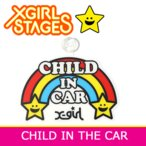 チャイルド イン カー レインボー 吸盤タイプ X-girl Stage エックスガール ステージス