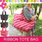 送料無料+プレゼント付 マザーズバッグ ハンナフラ(Hanna Hula)リボントートバッグ 軽量 大きい マザーズバッグ