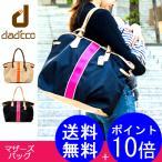 ショッピングマザーズバッグ 選べるプレゼント付き ダディッコ マザーズバッグ 2WAY 大容量でパパも一緒に持てる2wayマザーズバッグ