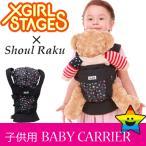 抱っこひも(子供用) エックスガール ステージス X-girl Stages 抱っこ紐 ベビーキャリア ドールキャリア