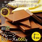 割れチョコ チョコレート  プレーン 各660g 選べる4種類 チョコ ミルク/ビター/ハイビター/ホワイト 送料無料 母の日 2020