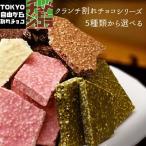 割れチョコ クランチ シリーズ 500g 抹茶 チョコレート チョコ 選べる5 種類  グルメ ポイント消化 チュベ・ド・ショコラ