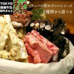割れチョコ チョコレート チョコ マシュマロアーモンド 500g 選べる6種類 グルメ ポイント消化 ミルク ビター 抹茶 イチゴ キャラメル