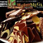 訳あり 割れチョコ メガミックス 店内最大重量2kg チョコ チョコレート グルメ わけあり