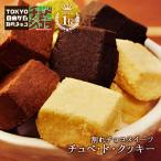 クッキー 焼き菓子 チュベ・ド・クッキー MIX(250g×4袋) 割れチョコ グルメ チョコレート