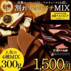 割れチョコ 300g チョコレート お試し 割れチョコプチミックス バレンタイン 2020 チョコ グルメ ポイント消化 送料無料