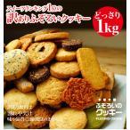 ふぞろいのクッキー1kg(訳あり わけあり ワケあり)