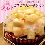 ケーキ タルト お姫様のピーチタルト フルーツタルト ジューシーな果汁滴る白桃まるまる2個使用♪ピーチどっさり山盛りタルト!