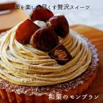 ケーキ タルト 和栗のモンブランタルト 愛媛県産 和栗 モンブラン マロン