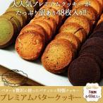 プレミアムクッキー クッキー 焼き菓子 ビスケット 訳あり わけあり ワケあり 8種 48枚入り