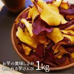 芋菓子ミックス<8/13以降発送> 5種の芋菓子がたっぷり1kg いもけんぴ 芋けんぴ べにはるか べにさつま えいむらさき 黄金千貫