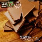 送料無料 低糖質 割れチョコ ローカーボチョコレート 500g  ヘルシーチョコ チュベ・ド・ショコラ※レター便発送/代金引換不可