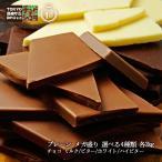 割れチョコ チョコレート  プレーン メガ盛り 選べる4種類 各2kg <※ハイビターは7/8以降発送>チョコ ミルク/ビター/ホワイト/ハイビター