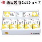 醤油 素材の旨みゆずぽん酢7ヶ入 (200ml) 鎌田醤油 調味料 だし 出汁 鰹節 ギフト カマダ