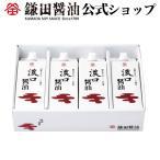 醤油 濃口醤油 4本入 (500ml) 鎌田醤油 調味料 和食 出汁 鰹節 ギフト 国産 かつお カマダ